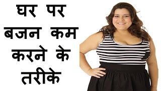 getlinkyoutube.com-Fat loss tips in hindi fast weight loss diet plan fitness for women reduce weight