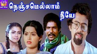 Mohan In- Nenjamellam Neeye-Radha,Goundamani,Poornima Jayaram,Mega Hit Tamil H D Full Movie