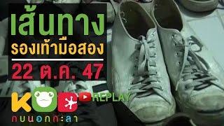 getlinkyoutube.com-กบนอกกะลา REPLAY : เส้นทางรองเท้ามือสอง ช่วงที่ 1/4 (22 ต.ค. 47)