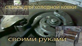 getlinkyoutube.com-Станок для холодной ковки своими руками.