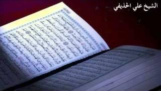 getlinkyoutube.com-سورة الواقعة بصوت الشيخ علي الحذيفي Sheikh Ali AL-Hodaifi