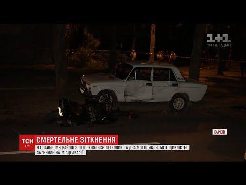 Стали відомі деталі страшної аварії у Харкові