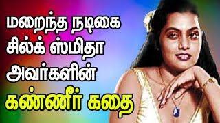 getlinkyoutube.com-Heart touching short story of Late Actress Silk Smitha