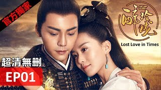 【醉玲瓏】 Lost Love in Times 01(超清無刪版)劉詩詩/陳偉霆/徐海喬/韓雪