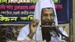 Mawlana Fakhruddin Ahmed. Bangla waz. part 2/2. Lecture No:03