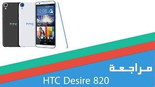 getlinkyoutube.com-مراجعة للهاتف المحمول HTC Desire 820: هاتف متوسّط المواصفات لكن بتصميم جميل