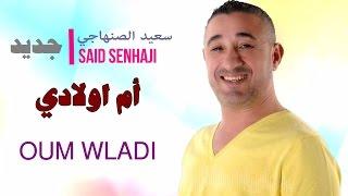 getlinkyoutube.com-Jadid Said Senhaji (  Oum Wladi -   جديد سعيد الصنهاجي  ( أم اولادي