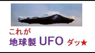 地球製UFOは既にアメリカ空軍によって作られていた!UFOを間近で見た衝撃映像!