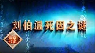 getlinkyoutube.com-大明疑案(上部)2 刘伯温死因谜 【百家讲坛20150614 】