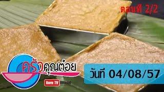 getlinkyoutube.com-ครัวคุณต๋อย 4 ส.ค.57 (2/2) ขนมหม้อแกง ร้านแม่กิมไล้
