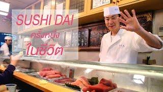 ITADAKIMASU ทริปกินแหลกล้างโลก EP04 PART1 - ซูชิไดครั้งหนึ่งในชีวิต
