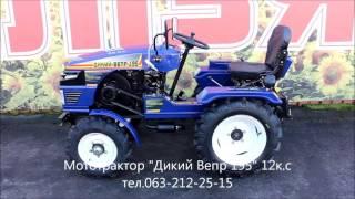 """getlinkyoutube.com-Мототрактор """"Дикий Вепр 195"""" 12к.с"""