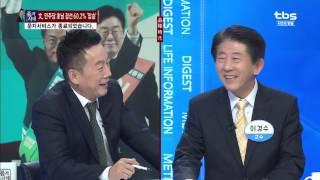 0328 정봉주의 품격시대 - 고재열, 조대진, 이경수, 김남국, 최진봉 출연