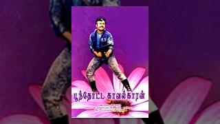 getlinkyoutube.com-Poonthotta Kaavalkaaran