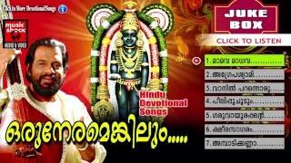 getlinkyoutube.com-Vishu Songs Malayalam | ഒരുനേരമെങ്കിലും | Guruvayoorappan Devotional Songs | Hindu Devotional Songs