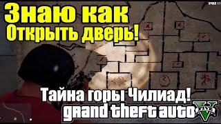 getlinkyoutube.com-GTA 5 - Знаю как открыть двери на горе Чилиад [Тайна горы ЧИЛИАД] ТЕОРИЯ