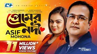 getlinkyoutube.com-Premer Nodi  By Asif Akbar & Mohona Nishad | New Song 2016 | Full HD
