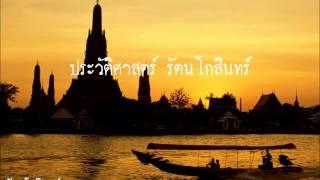 getlinkyoutube.com-ประวัติศาสตร์ไทยสมัย รัตนโกสินทร์ ...  (Rattanagosin Thai History)