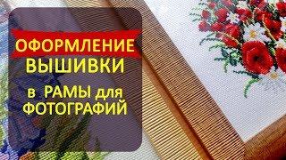 getlinkyoutube.com-Оформление вышивок в рамки для фотографий ✦ Шоколапкины Рукоделия ✦