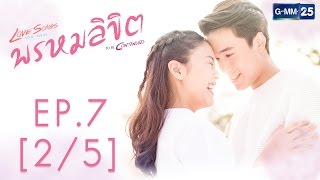 Love Songs Love Series To Be Continued ตอน พรหมลิขิต EP.7 [2/5]