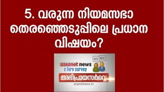 getlinkyoutube.com-Question 5 : Core subject in the coming assembly election? | Asianet News – C Fore Survey