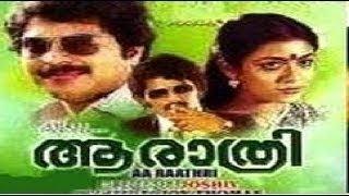 getlinkyoutube.com-Aa Raathri Full Length Malayalam Movie | Mammootty | Poornima | Jaya Ram |  Latest Online Movie