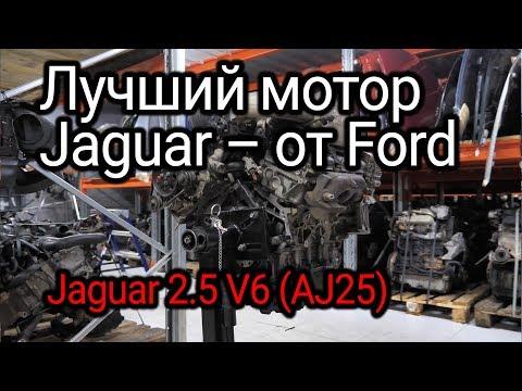 Самый лучший двигатель на Jaguar – это Ford Duratec V6.