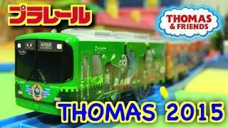 getlinkyoutube.com-THOMAS&FRIENDS 2015 TOMY Plarail☆プラレール 京阪電車10000系きかんしゃトーマス号2015