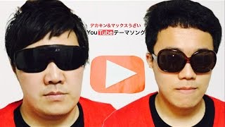 getlinkyoutube.com-YouTubeテーマソング/デカキン&マックスうざい(頑張ってモノマネしてみたけど、やっぱり本物の方のようには出来ませんでしたバージョン)