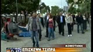 getlinkyoutube.com-ΕΠΙΣΚΕΨΗ ΤΣΙΠΡΑ ΣΤΗΝ ΚΟΜΟΤΗΝΗ
