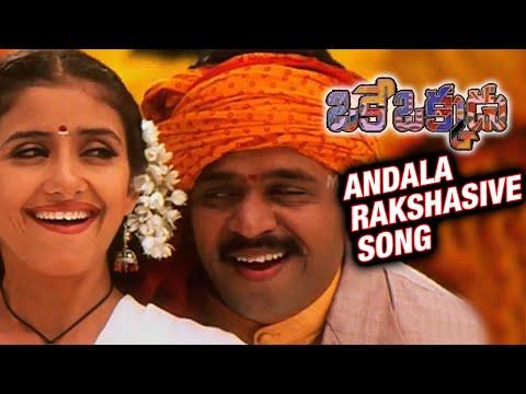 Andala Rakshasive Song - Oke Okkadu Movie Songs - Arjun Sarja, Manisha Koirala, Sushmita Sen