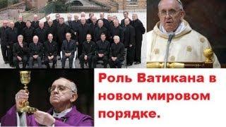 getlinkyoutube.com-Роль Ватикана  в новом мировом порядке   Билл Хьюз Bill Hughes)