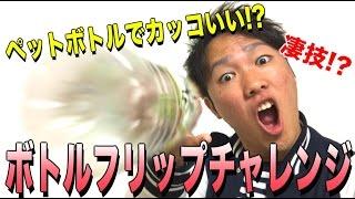 バカッコイイ‼︎ボトルフリップチャレンジやってみた!!bottle flip challenge