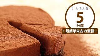 getlinkyoutube.com-【白色情人節】5分鐘超簡單朱古力蛋糕