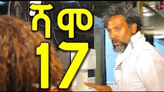Shamo Part 17 (ሻሞ ክፍል 17) - New Ethiopian Tv Serase 2016