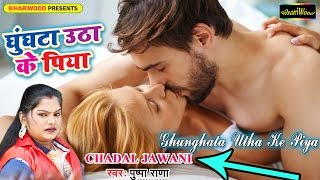 getlinkyoutube.com-भोजपुरी हॉट सांग - पुष्पा राणा - चढल जवानी - Chadal Jawani - New Song 2017