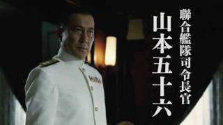 getlinkyoutube.com-映画「聨合艦隊司令長官 山本五十六」MAD