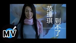 getlinkyoutube.com-范瑋琪 Christine Fan - 到不了 (官方版MV)