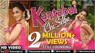 getlinkyoutube.com-Kantabai Chi Selfie - Full HD Video Latest 2016 | Feat : Smita Gondkar | Samarthak Shinde & Johny R