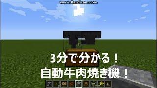 getlinkyoutube.com-【マイクラ】自動焼き肉機【マイクラPC対応】【解説あり】
