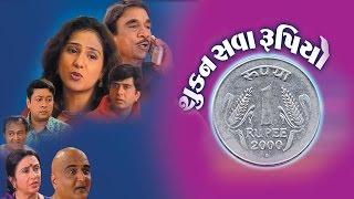 getlinkyoutube.com-Shakun Sava Rupiyo - Superhit Gujarati Natak 2015 | Kanti Madiya, Minal Patel, Sanjay Goradiya