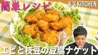 getlinkyoutube.com-【ゆる動画】エビと枝豆の豆腐ナゲットを作ってみたよ。【K's kitchenのクドさん】