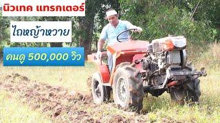 getlinkyoutube.com-ไถหญ้าหวาย(คนไทยเชื้อสายบุรีรัมย์)