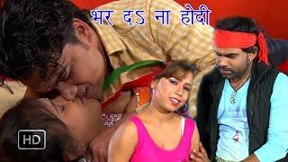 getlinkyoutube.com-Bhar Da Hodi || भर द होदी || Tufani Lal Yadav || Bhojpuri Hot Songs