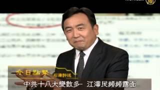 getlinkyoutube.com-【中國内幕_石涛评述】宋祖英〝少将〞军衔被〝褫夺〞