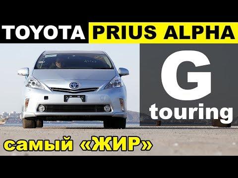 Авто из Японии - обзор TOYOTA Prius Alpha G-Touring?самая богатая комплектация Альфы!