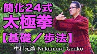 getlinkyoutube.com-簡化24式太極拳【基本/歩法】24form Taiji-Quan GENKO Nakamura