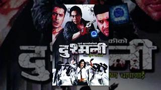 getlinkyoutube.com-DUSHMANI | Super Hit Nepali Full Movie | Dhiren Shakya, Ramit Dhungana