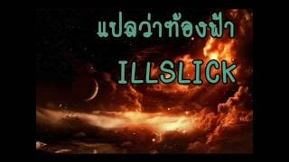 getlinkyoutube.com-Illslick Livin Legend The Fixtape Vol.2