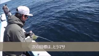 getlinkyoutube.com-初ジギングでヒラマサ、ワラサをゲット!! 征海丸(波崎港)